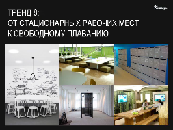 KI Next office original RUS LQ Страница 36